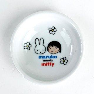 <img class='new_mark_img1' src='https://img.shop-pro.jp/img/new/icons15.gif' style='border:none;display:inline;margin:0px;padding:0px;width:auto;' />ミッフィー maruko meets miffy ミニ深皿 お皿 食器 ちびまる子ちゃん ホワイト  日本製