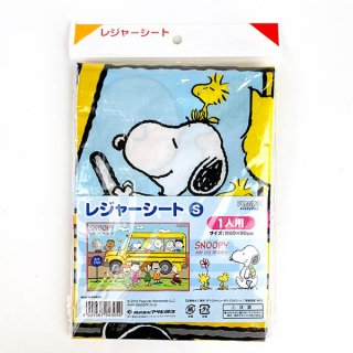 <img class='new_mark_img1' src='https://img.shop-pro.jp/img/new/icons15.gif' style='border:none;display:inline;margin:0px;padding:0px;width:auto;' />スヌーピー PEANUTS レジャーシート S ランチ 遠足 ベビー 台湾製