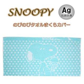 スヌーピー のびのびピローケース (枕カバー/まくらカバー/寝具) アイスクリーム (ORSN)(MCD)