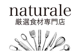 厳選食材専門店 naturale【ナチュラーレ】