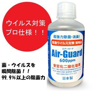 【送料無料!】高藤式 安定化二酸化塩素除菌水『エアガード』【国産】