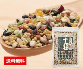 十六穀(国内産)お得用サイズ300g 【送料無料】