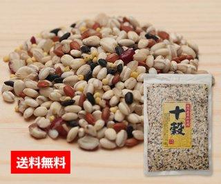 十穀(国内産)300g 【送料無料】