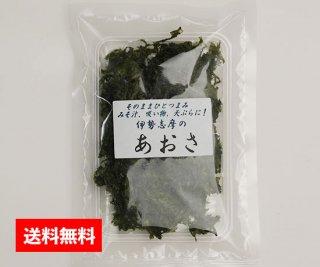 あおさ(伊勢志摩産)28g【送料無料】