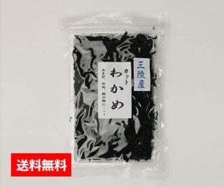 カットわかめ(三陸産)25g【送料無料】