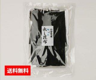 カット出し昆布(北海道産)85g【送料無料】