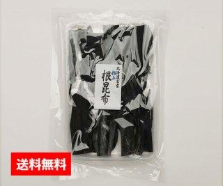 根昆布(北海道産)85g【送料無料】