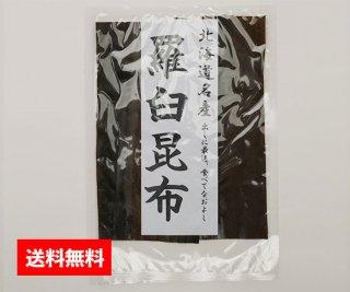 羅臼昆布(北海道産)50g【送料無料】