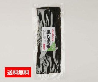 利尻出し昆布(北海道産)55g【送料無料】