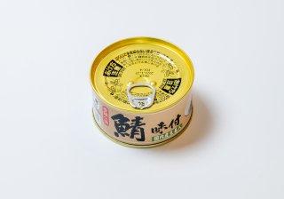 鯖 味付 生姜入り