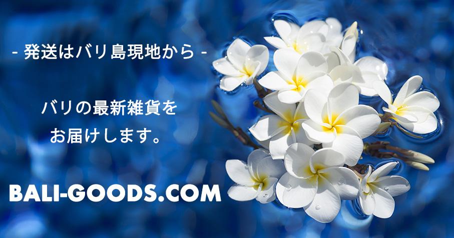 Bali-goods.com (バリグッズ.COM)