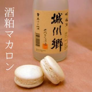 城川郷酒粕マカロン