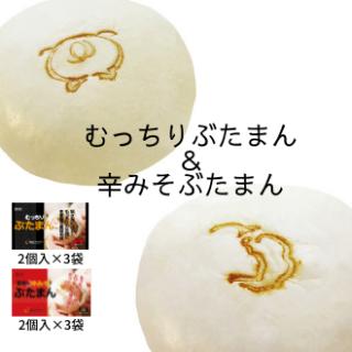 【送料無料】むっちり豚まん(2個入×3袋)&辛みそ豚まん(2個入×3袋)セット
