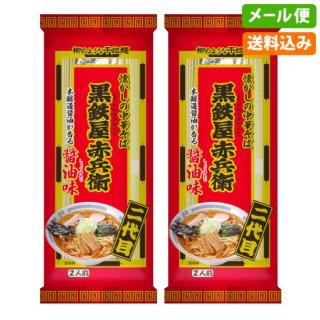 黒鉄屋赤兵衛(醤油味/2人前)×2袋入