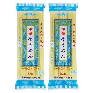 中華そうめん(240g)×2袋