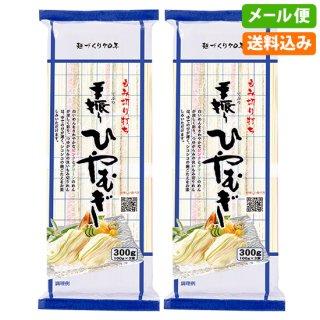 手振りひやむぎ(300g)×2袋