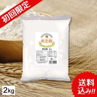 【お試し】黄金鶴(こがねつる)2kg