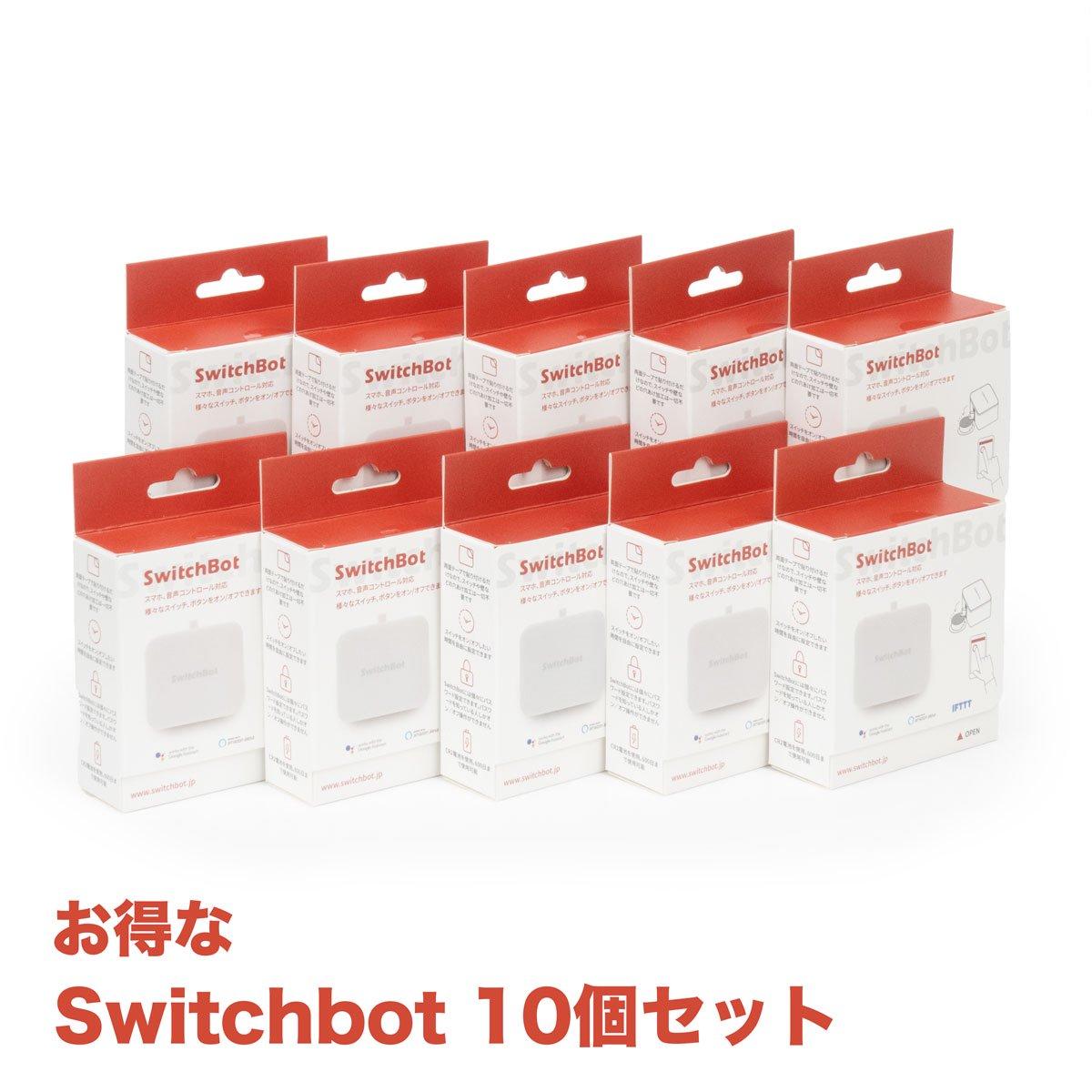 【お買い得セット】Switchbot 10個セット