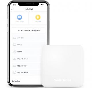 SwitchBotハブミニ(Hub Mini) 8個セット
