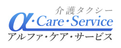 介護・福利タクシー  | 江戸川区 | 送迎OK | 株式会社アルファ ケア サービス