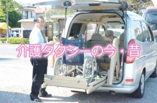 記事 介護タクシーの今・昔