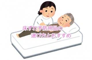 お知らせ 介護用床ずれ予防用品の選び方とおすすめ
