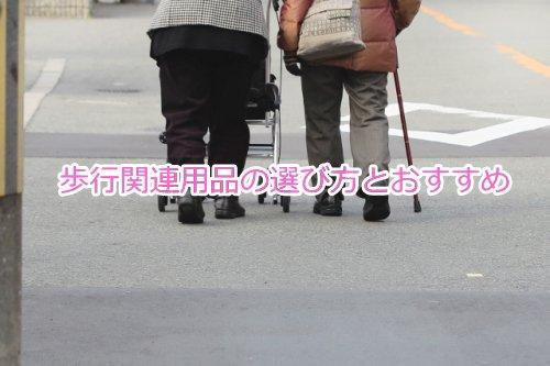 介護用歩行関連用品の選び方とおすすめ