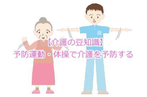 【介護の豆知識】予防運動・体操で介護を予防する