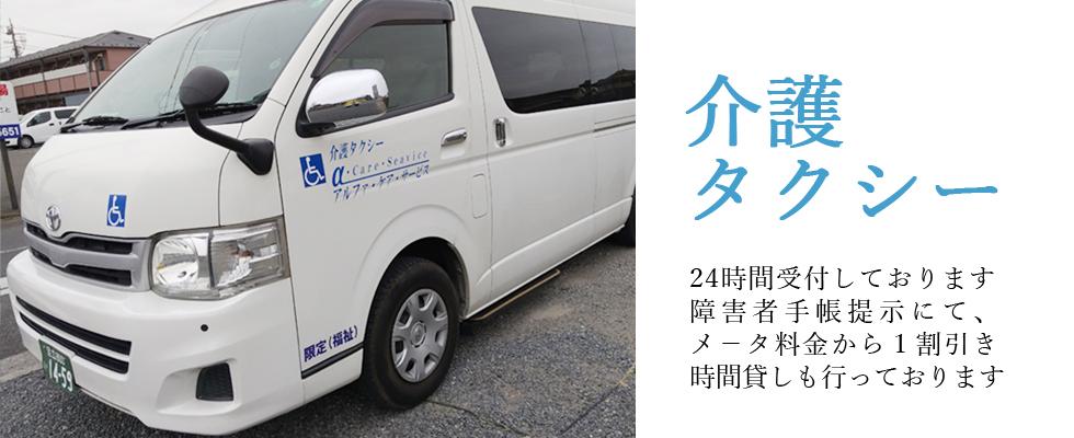 介護タクシー 料金体系