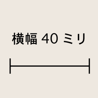 W40ミリ