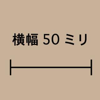 W50ミリ