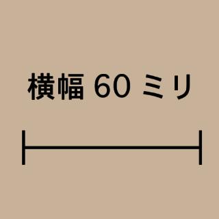 W60ミリ