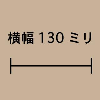 W130ミリ