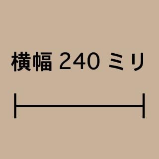 W240ミリ