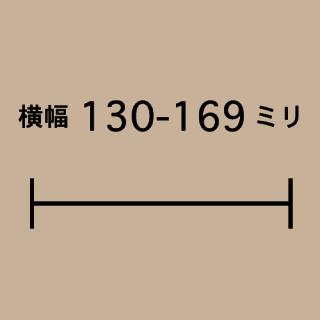 W130-169mm