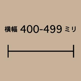 W400-499mm