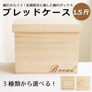 パン箱 1.5斤 W205D145H175-1Bread
