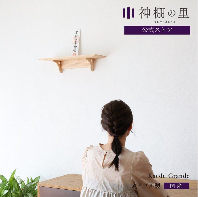 洋風モダン神棚板 Kaede Grande メイプル製 ウォールシェルフ