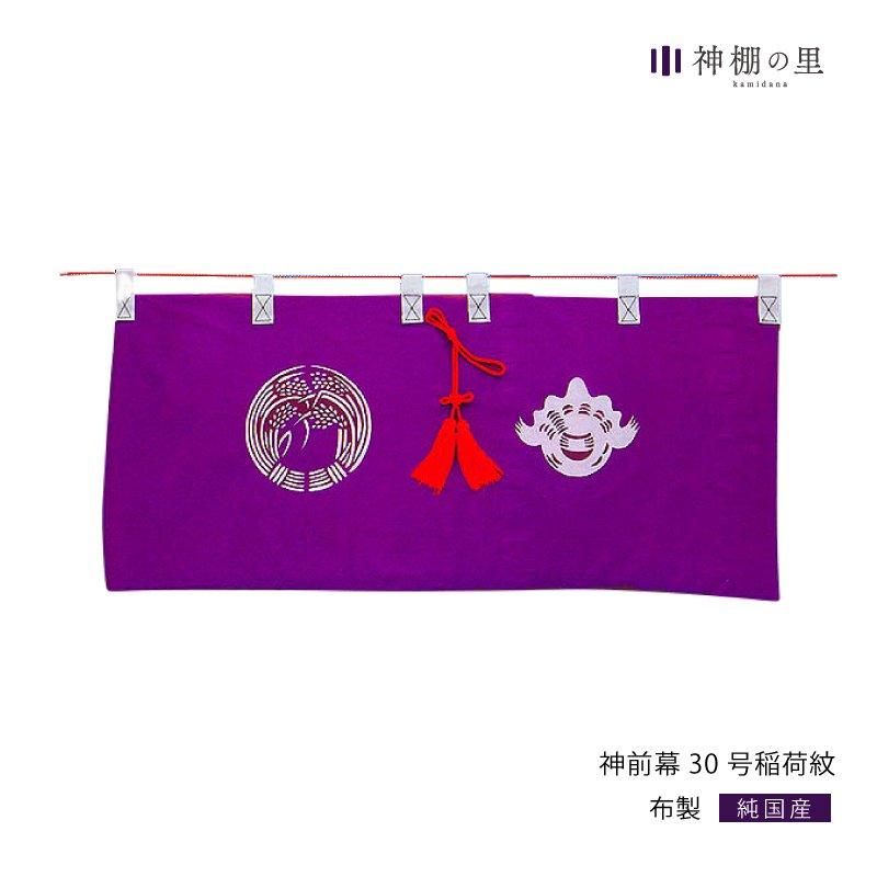 神前幕(稲荷紋)30号