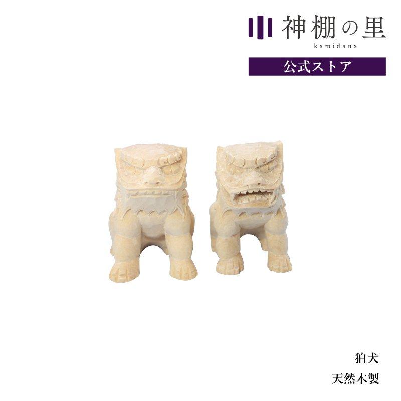 狛犬 上彫り 神棚用神具