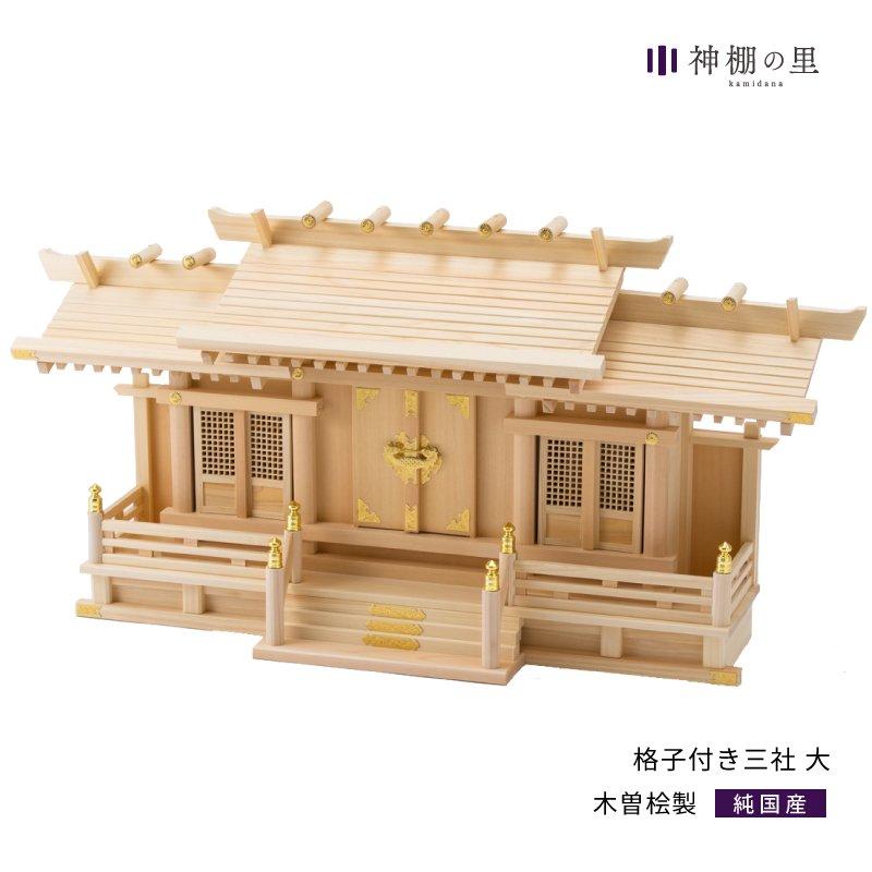 神棚 格子付き三社(大)