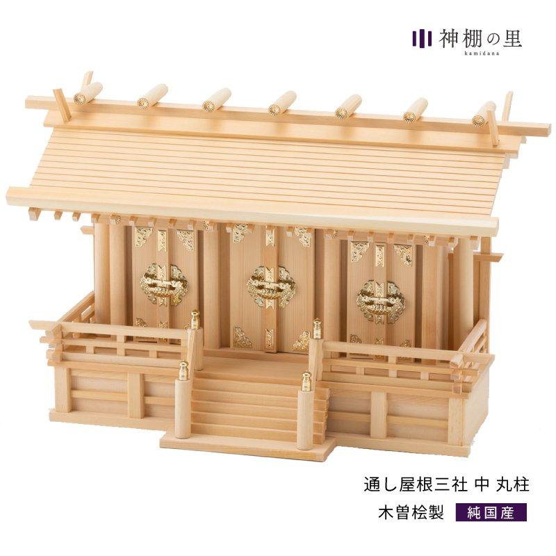 神棚 通し屋根三社 丸柱