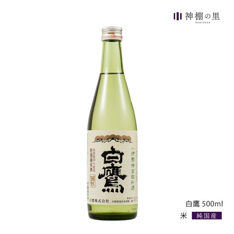 御神酒 伊勢神宮・御料酒蔵純米酒500ML 白鷹 伊勢ラベル