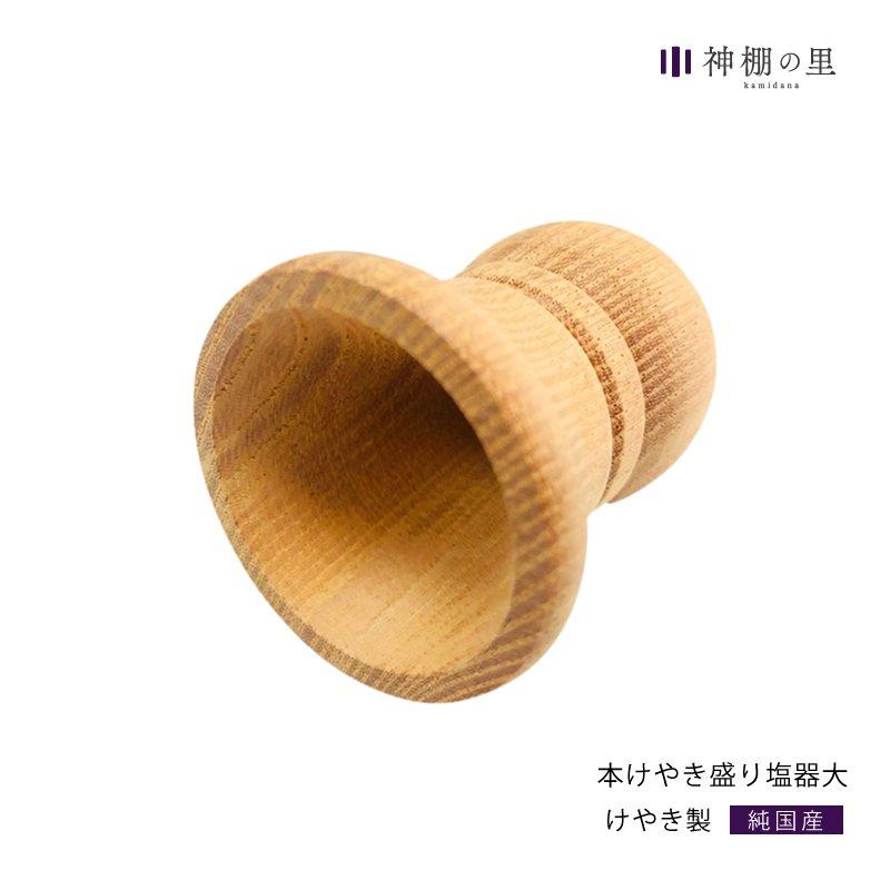 盛り塩 本けやき製盛り塩器(大) 純日本製