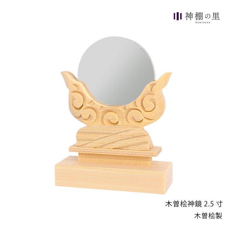 神鏡 木曽ひのき 神鏡2.5寸