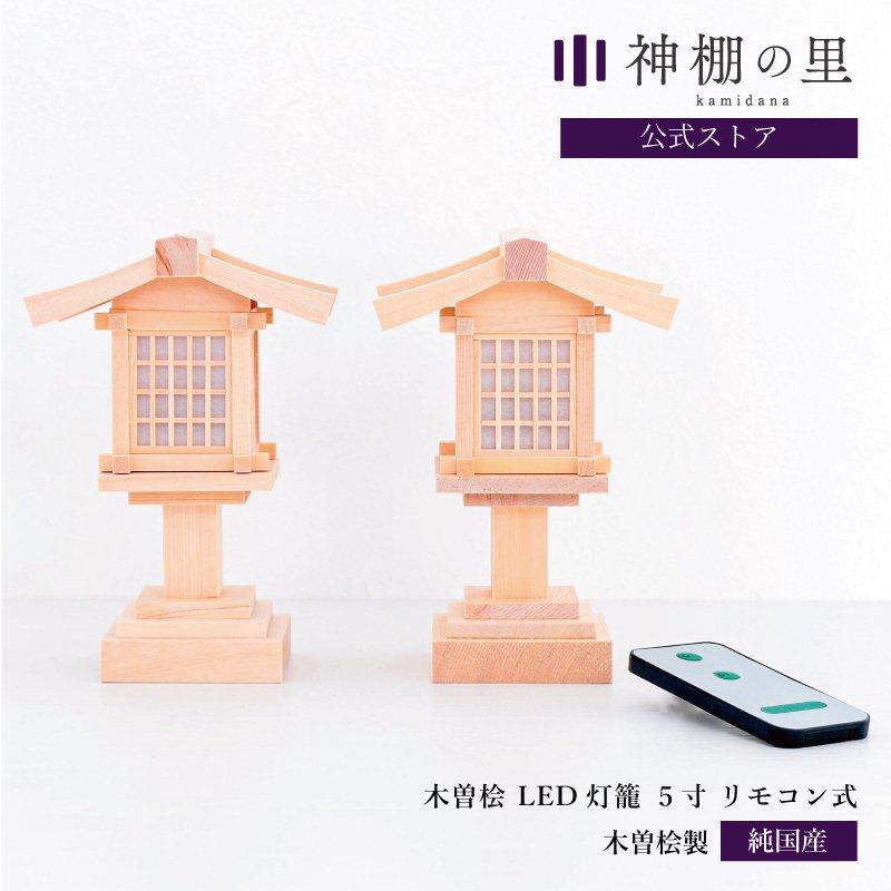 木曽桧製 LED灯籠 リモコン式