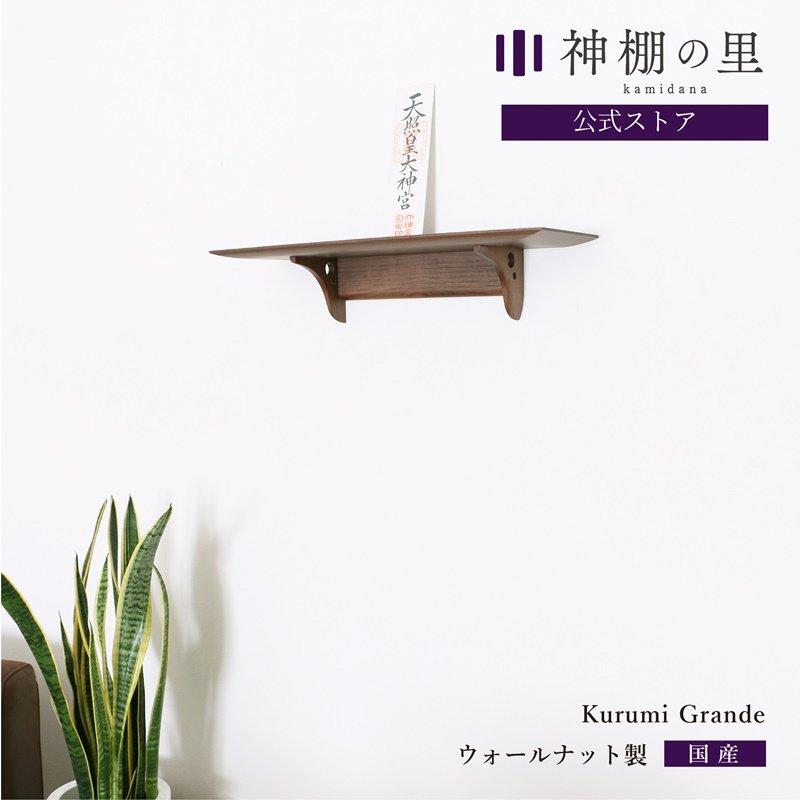 洋風モダン神棚板 Kurumi Grande ウォールナット製