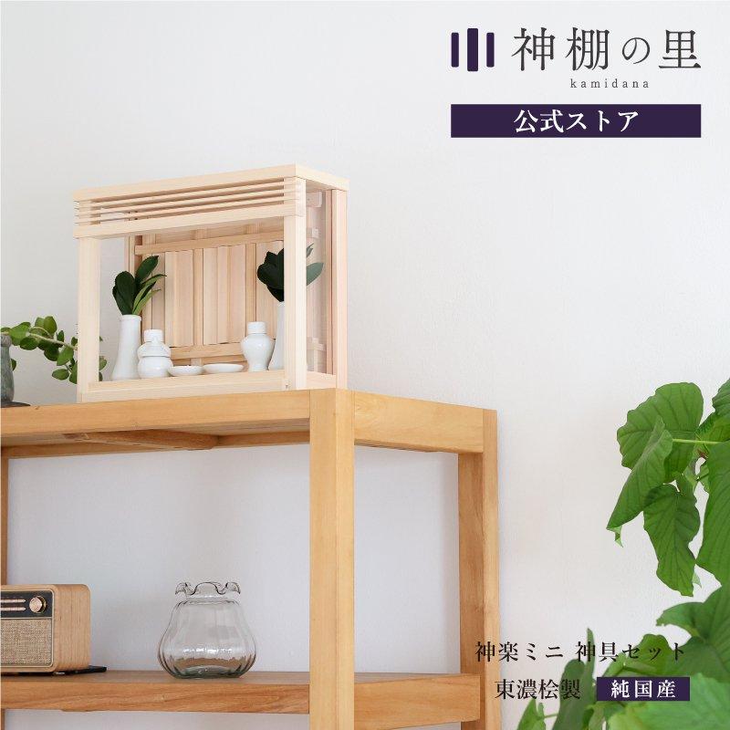 神棚 箱宮三社 神楽ミニセット
