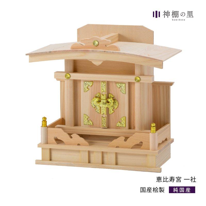 神棚 恵比寿宮一社