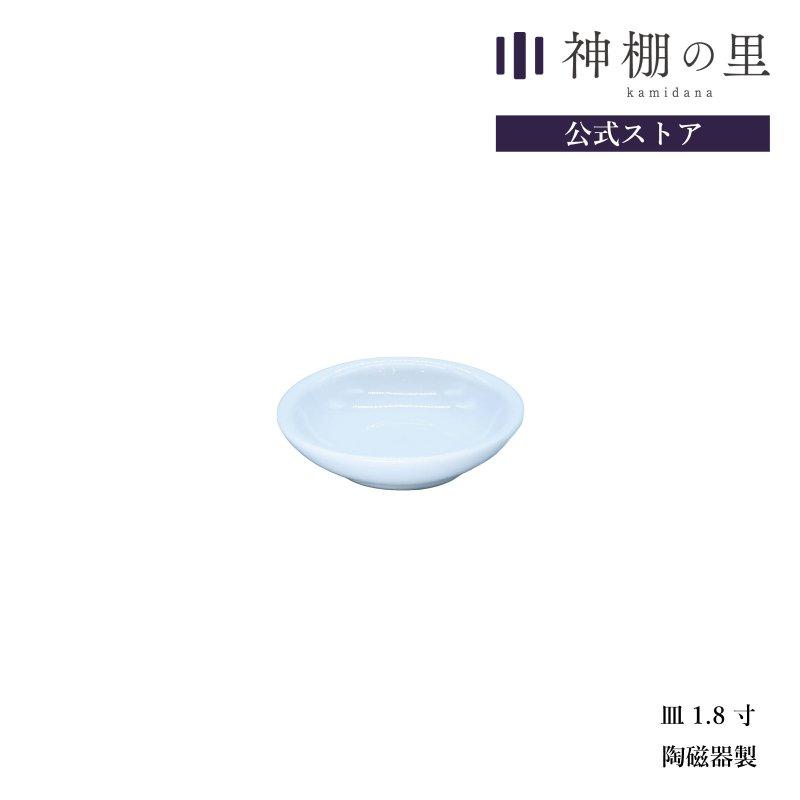 皿 1.8寸